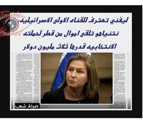 Tzipi Livni : le Qatar a offert 3 millions de dollars à Netanyahou
