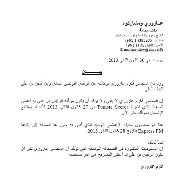 L'avocat de Ben Ali confond les médias tunisiens et conforte Tunisie-Secret