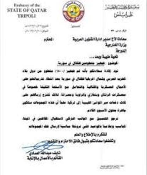 Le document compromettant pour le Qatar et l'impliquant dans le soutien au terrorisme.