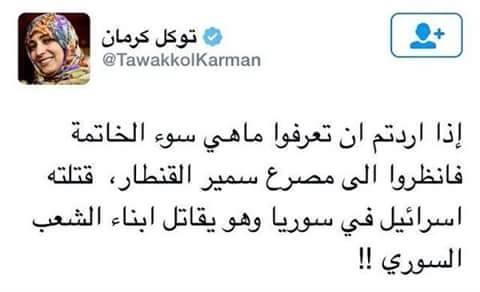 Le poste de Tawakkol Karman.