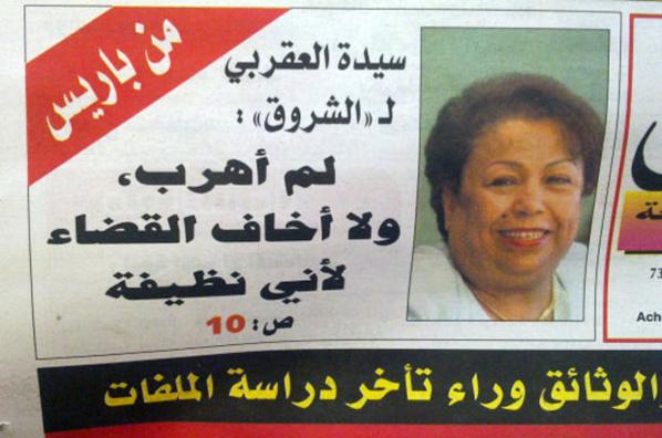 """A la Une du quotidien tunisien Al-Chourouk : """"Je ne me suis pas enfuie et je ne crains pas la Justice parce que je suis une femme intègre""""."""