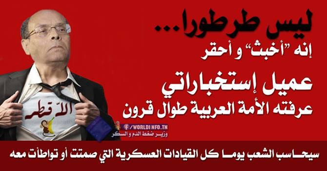 Moncef Marzouki n'est pas un fou mais un traître (vidéo)