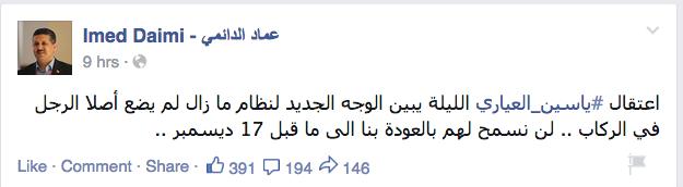 Le cyber-collabos Yassine Ayari condamné à trois ans de prison