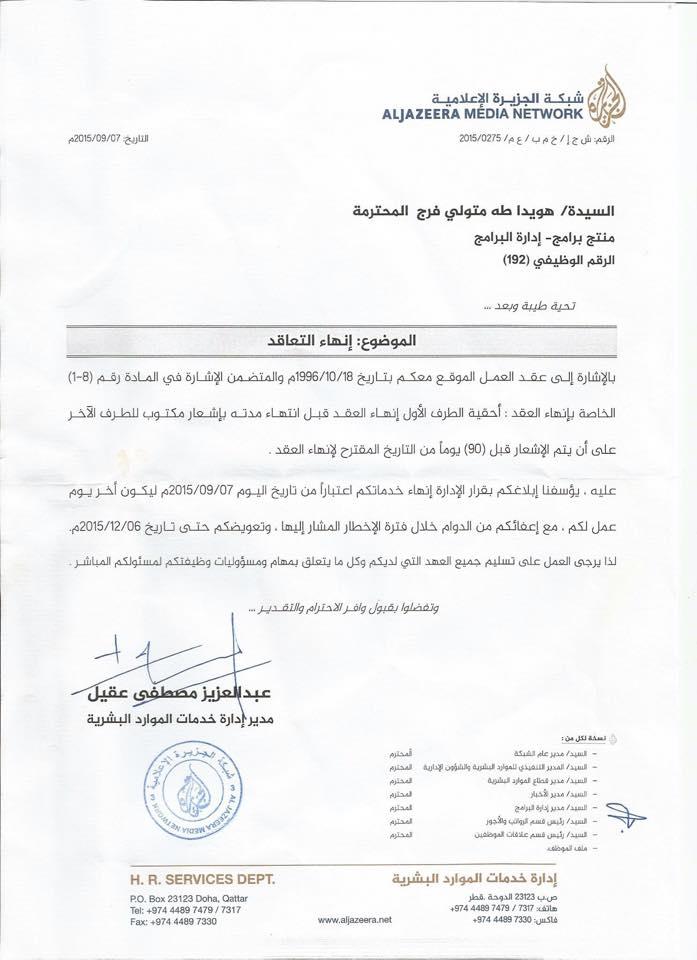 La notification de licenciement de Howaida Taha.