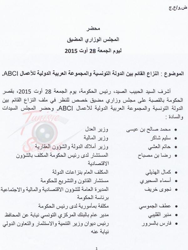 Exclusif : Le parlement tunisien s'apprête t-il à blanchir les corrompus ?